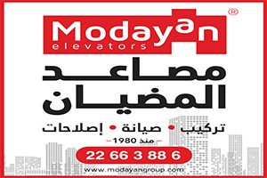 Modayan Elevators and Escalators in Kuwait City, 22663886