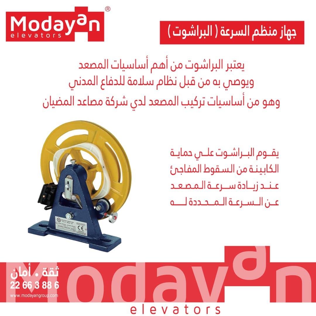 جهاز منظم السرعة البراشوت,مصاعد المضيان,شركة مصاعد,الكويت