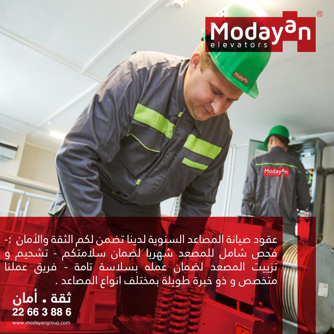 عقود صيانة المصاعد السنوية لدينا في شركة مصاعد المضيان تضمن لكم الثقة والأمان