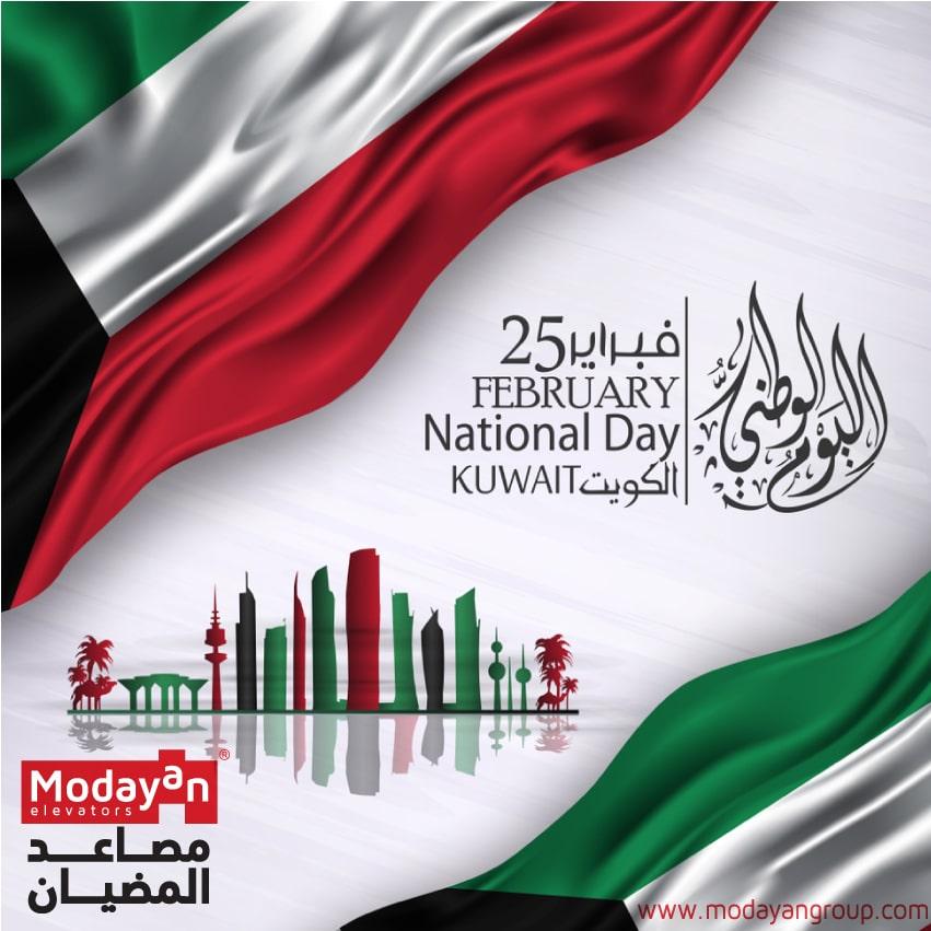 شركة مصاعد المضيان تهنئكم بعيد الكويت الوطني 2019 دام عزك يا كويت