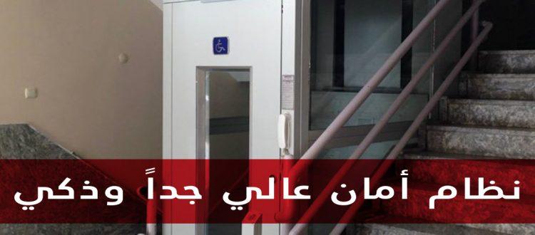 مصاعد منزلية لا تحتاج بناء بئر مصعد او حفر او تكسير مع المضيان .. اصعد و انزل بأمان 💪